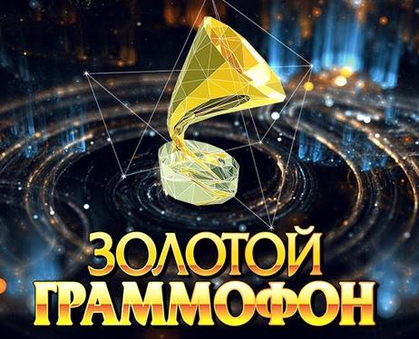 Церемония вручения музыкальной премии «Золотой Граммофон»